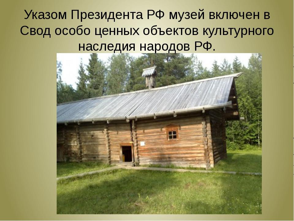 Указом Президента РФ музей включен в Свод особо ценных объектов культурного...