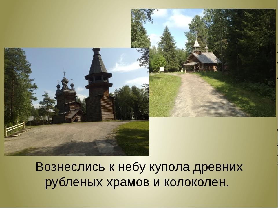Вознеслись к небу купола древних рубленых храмов и колоколен.