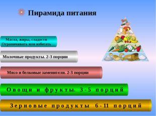 Пирамида питания З е р н о в ы е п р о д у к т ы 6 - 11 п о р ц и й О в о щ и