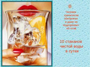 Человек хронически обезвожен и даже не подозревает об этом 10 стаканов чистой