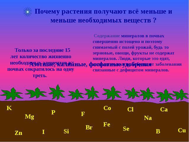 V Почему растения получают всё меньше и меньше необходимых веществ ? K Mg Ca...
