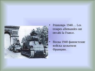 Printemps 1940… Les troupes allemandes ont envahi la France. Весна 1940 фашис