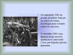 En septembre 1942 un groupe de pilotes français est arrivé en Union Soviétiqu