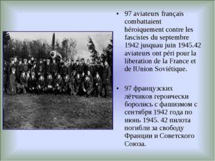 97 aviateurs français combattaient héroiquement contre les fascistes du septe