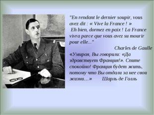 """""""En rendant le dernier soupir, vous avez dit : «Vive la France !» Eh bien,"""