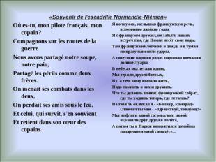 «Souvenir de l'escadrille Normandie-Niémen» Où es-tu, mon pilote français, mo