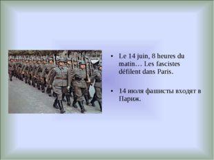 Le 14 juin, 8 heures du matin… Les fascistes défilent dans Paris. 14 июля фаш