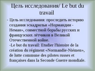 Цель исследования/ Le but du travail - Цель исследования: проследить историю