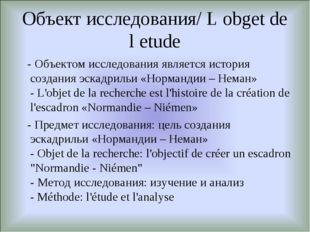 Объект исследования/ L obget de l etude - Объектом исследования является исто