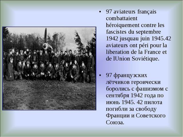 97 aviateurs français combattaient héroiquement contre les fascistes du septe...