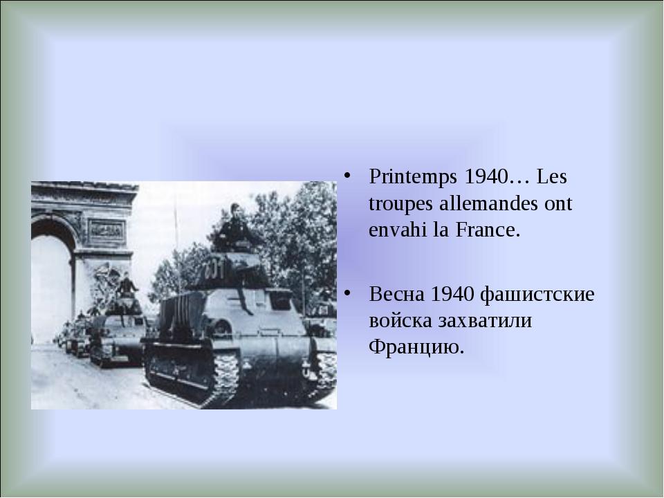 Printemps 1940… Les troupes allemandes ont envahi la France. Весна 1940 фашис...