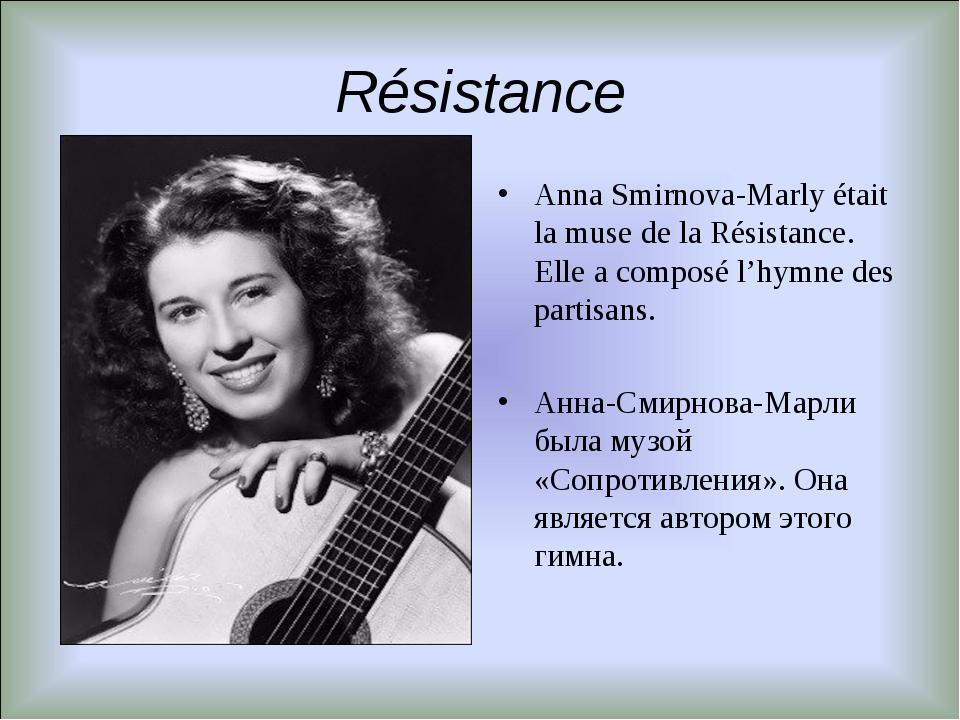 Résistance Anna Smirnova-Marly était la muse de la Résistance. Elle a composé...