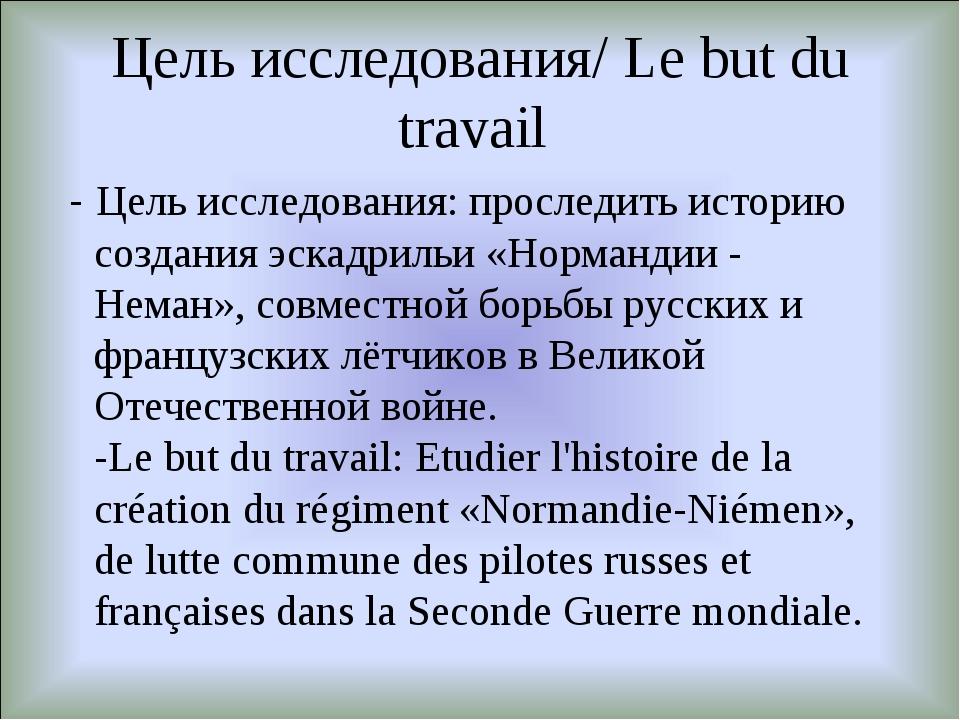 Цель исследования/ Le but du travail - Цель исследования: проследить историю...