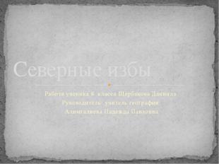 Работа ученика 8 класса Щербакова Даниила Руководитель: учитель географии Али