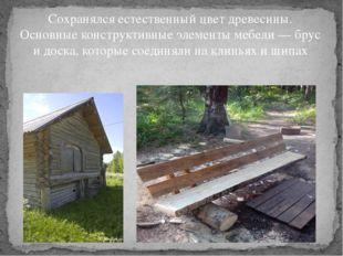 Сохранялся естественный цвет древесины. Основные конструктивные элементы мебе