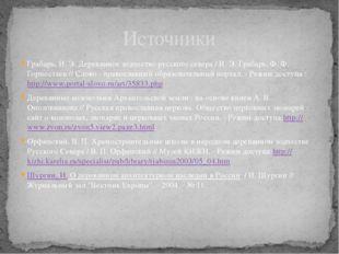 Грабарь, И. Э.Деревянное зодчество русского севера / И. Э. Грабарь, Ф. Ф. Го