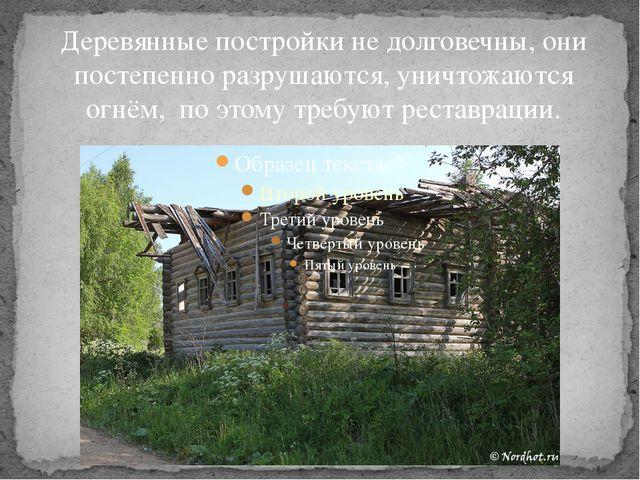 Деревянные постройки не долговечны, они постепенно разрушаются, уничтожаются...