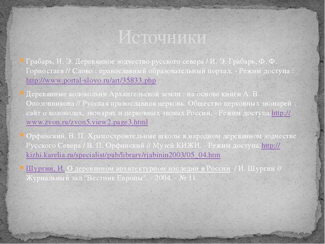 Грабарь, И. Э.Деревянное зодчество русского севера / И. Э. Грабарь, Ф. Ф. Го...