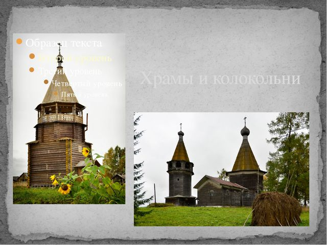 Храмы и колокольни