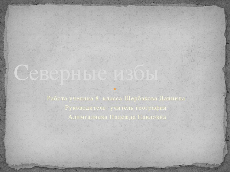 Работа ученика 8 класса Щербакова Даниила Руководитель: учитель географии Али...