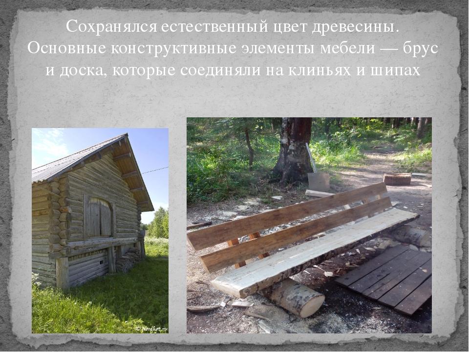 Сохранялся естественный цвет древесины. Основные конструктивные элементы мебе...