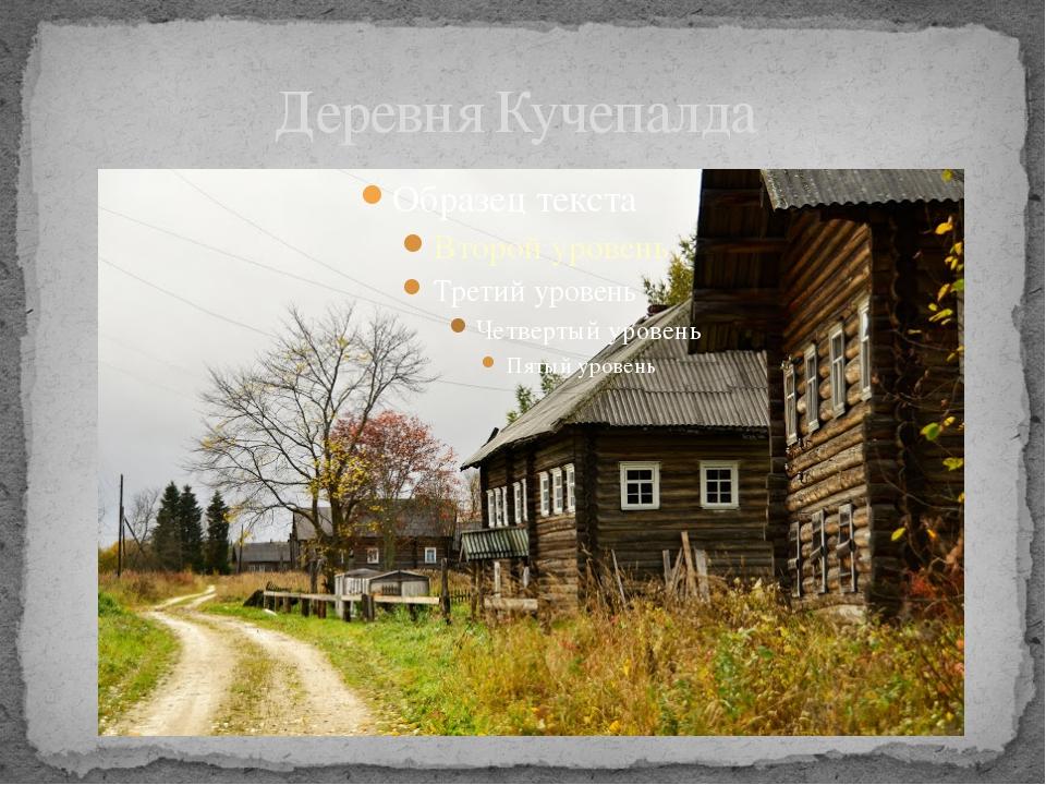 Деревня Кучепалда