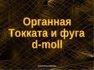 Кожина Ольга Ивановна
