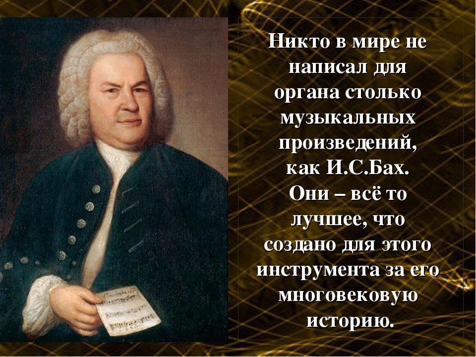 Никто в мире не написал для органа столько музыкальных произведений, как И.С....