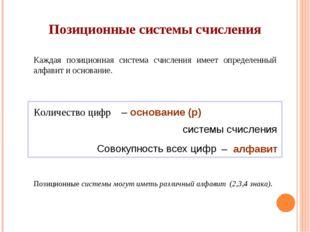– основание (p) Совокупность всех цифр – алфавит Позиционные системы могут им