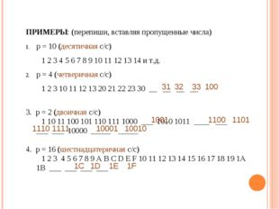 ПРИМЕРЫ: (перепиши, вставляя пропущенные числа) p = 10 (десятичная с/c) 1 2 3