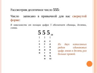 Рассмотрим десятичное число 555: 5 5 5 10 единицы десятки сотни Из двух напис