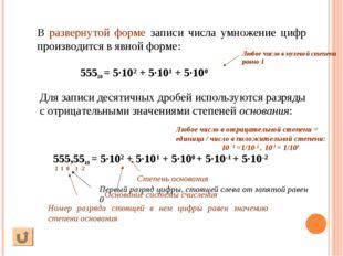 В развернутой форме записи числа умножение цифр производится в явной форме: 5