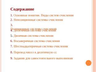 Содержание 1. Основные понятия. Виды систем счисления 2. Непозиционные систем