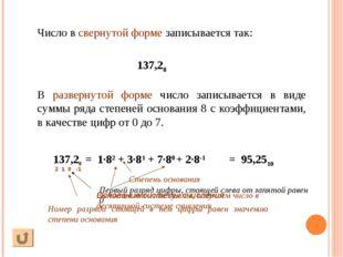 В развернутой форме число записывается в виде суммы ряда степеней основания 8