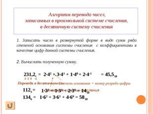 Алгоритм перевода чисел, записанных в произвольной системе счисления, в деся
