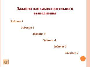Задания для самостоятельного выполнения Задание 1 Задание 2 Задание 3 Задание