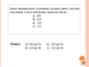 Ответ: а) 341 (р=5) в) 222 (р=3) б) 123 (р=4) г) 111 (р=2) Какое минимальное