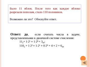 Ответ: да, если считать числа в задаче, представленными в двоичной системе сч