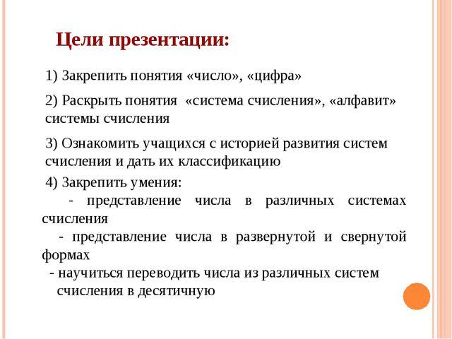 Цели презентации: 1) Закрепить понятия «число», «цифра» 2) Раскрыть понятия «...