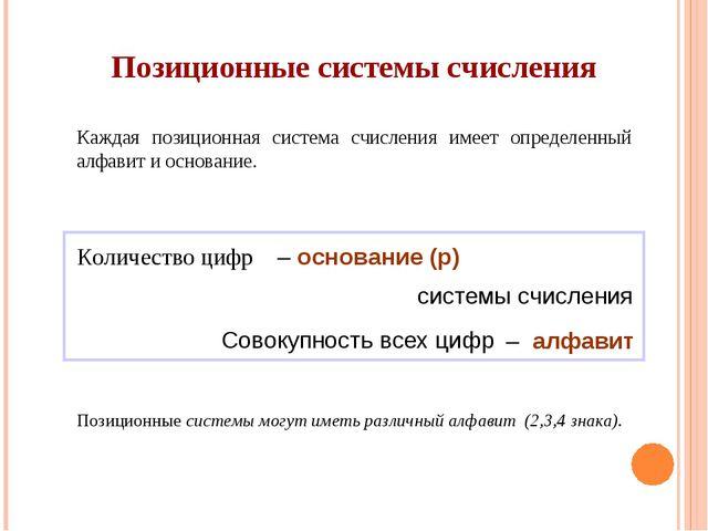 – основание (p) Совокупность всех цифр – алфавит Позиционные системы могут им...