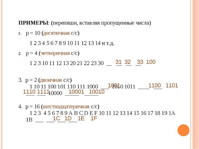 ПРИМЕРЫ: (перепиши, вставляя пропущенные числа) p = 10 (десятичная с/c) 1 2 3...