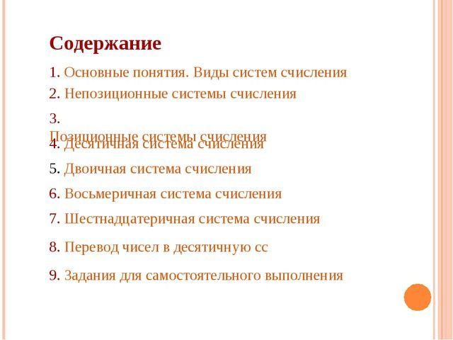 Содержание 1. Основные понятия. Виды систем счисления 2. Непозиционные систем...