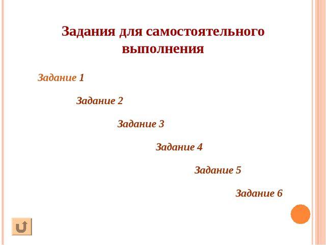 Задания для самостоятельного выполнения Задание 1 Задание 2 Задание 3 Задание...