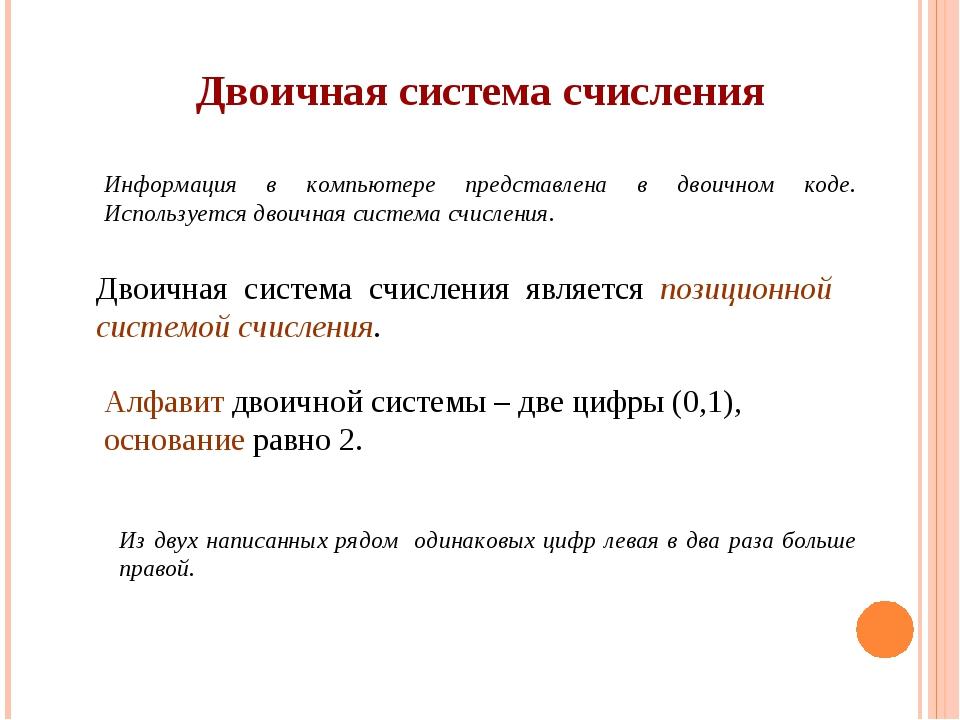 Двоичная система счисления является позиционной системой счисления. Алфавит д...