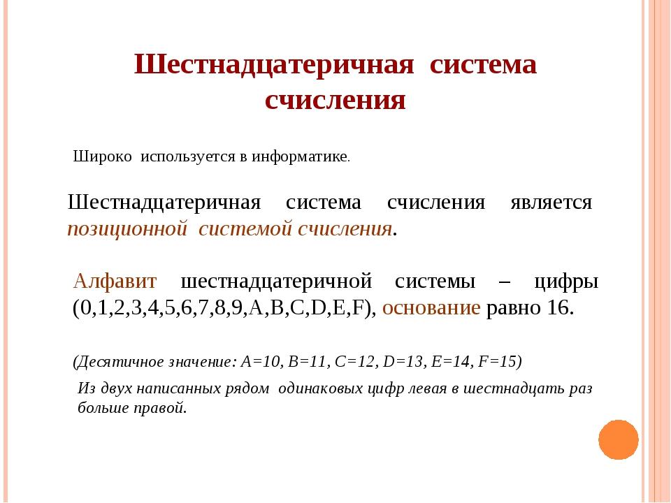 Шестнадцатеричная система счисления является позиционной системой счисления....