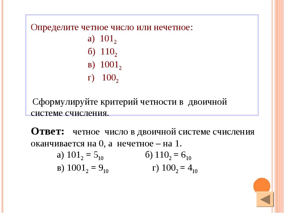 Ответ: четное число в двоичной системе счисления оканчивается на 0, а нечетно...