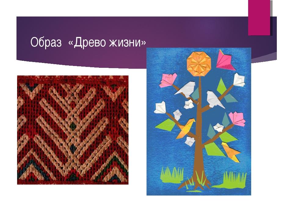 Образ «Древо жизни»
