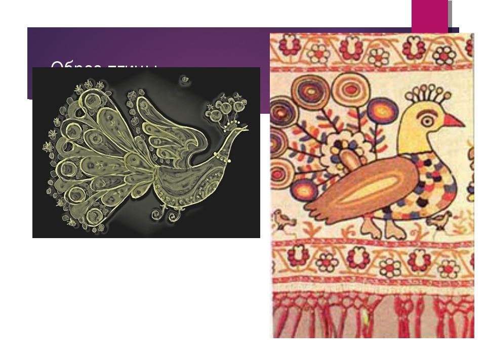 Образ птицы