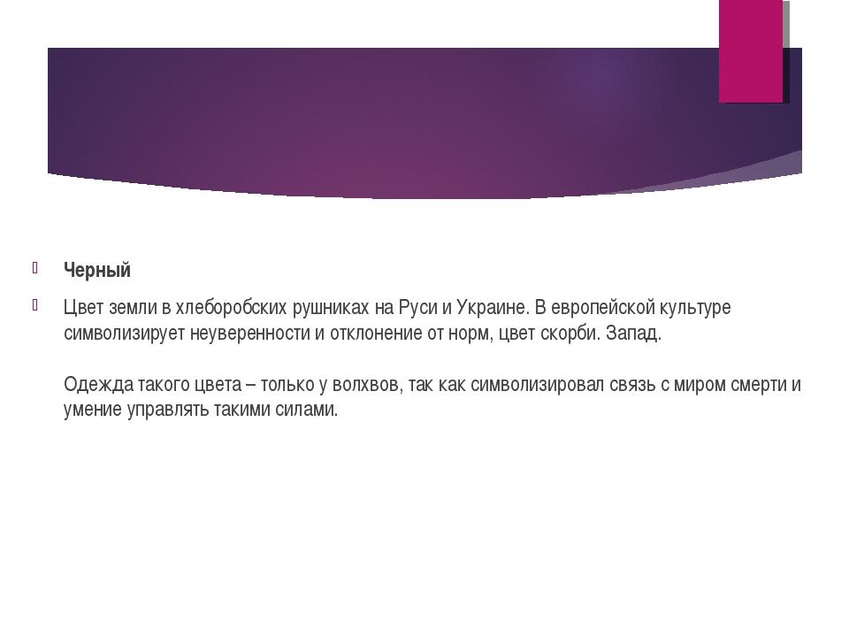 Черный Цвет земли в хлеборобских рушниках на Руси и Украине. В европейской к...
