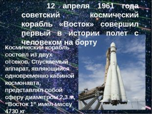 12 апреля 1961 года советский космический корабль «Восток» совершил первый в